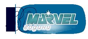 Марвел ООД